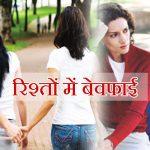 Infidelity in Hindi: Jane Rishto mai Bewafai