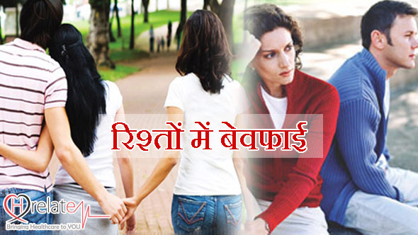 Infidelity in Hindi