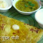 Puran Poli Recipe in Hindi – Lokpriya Maharashtrian Vyanjan