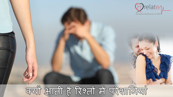 Relationship Problems in Hindi