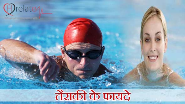 Swimming Benefits in Hindi