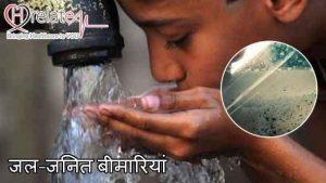 Water Borne Diseases in Hindi: