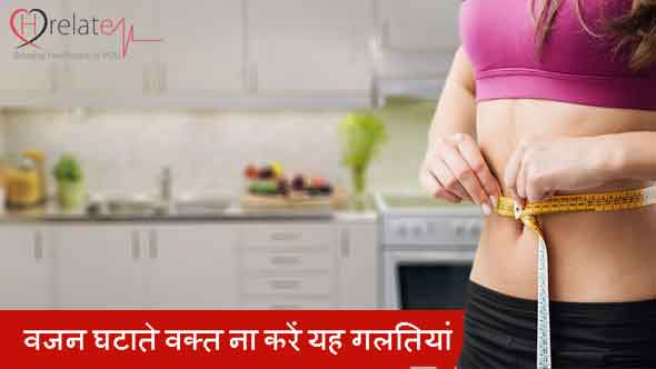 Weight Loss Mistakes in Hindi