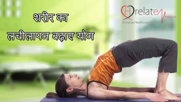 Yoga for Flexibility in Hindi: