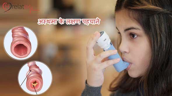 Asthma Symptoms in Hindi