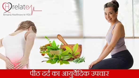 Ayurvedic Treatment for Back Pain in Hindi