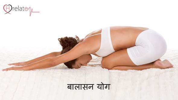 Balasana Yoga in Hindi