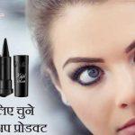 Best Eye Makeup Products in Hindi: Khubsurat Aankho Ke Liye
