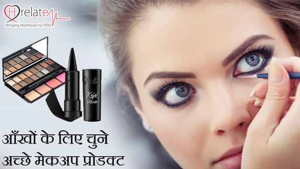 Best Eye Makeup Products in Hindi