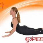 Bhujangasana in Hindi: Ridh Ki Haddi Ko Lachila Banaye