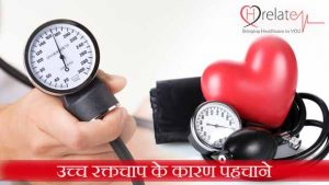 Causes of High Blood Pressure in Hindi