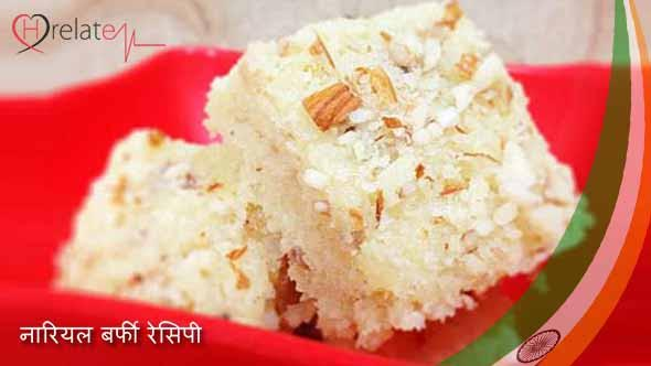 Coconut Burfi Recipe in Hindi