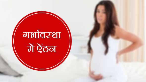 Cramping During Pregnancy in Hindi