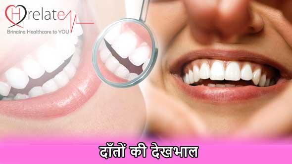 Dental Care Tips in Hindi
