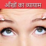 Eye Exercises in Hindi: Jane Aankho Ke Liye Vyayam