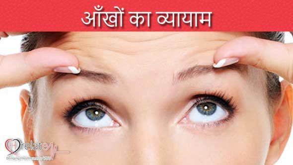 Eye Exercises in Hindi