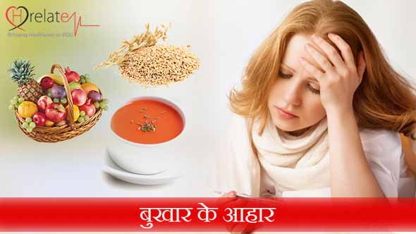 Fever Diet Tips in Hindi