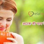 Ginger Tea Benefits in Hindi: Adrak Ki Chai Pine Ke Fayde