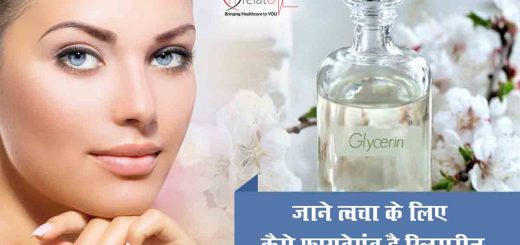 Glycerin for Skin in Hindi