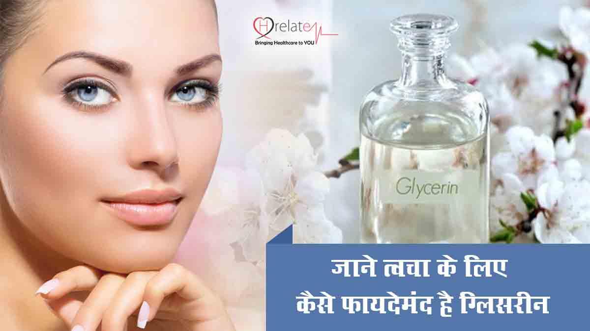 Glycerin for Skin in Hindi