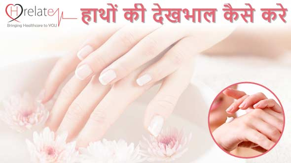 Hand Care Tips in Hindi