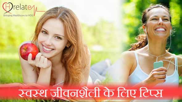 Healthy Lifestyle in Hindi