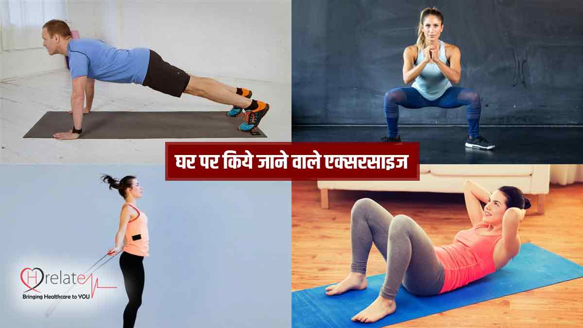 Home Workout in Hindi