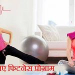Home Workout in Hindi – Ab Ghar Par Paye Behtar Fitness