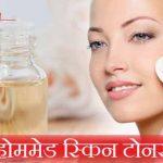 Homemade Skin Toners in Hindi: Chamakdar Twacha Ke Liye