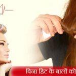 How to Curl Your Hair in Hindi: Baal Ghungrale Karne Ke Tarike