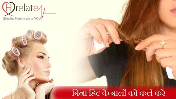 How to Curl Your Hair in Hindi