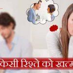 How to End a Relationship: Rishte Ko Kaise Khatm Kare
