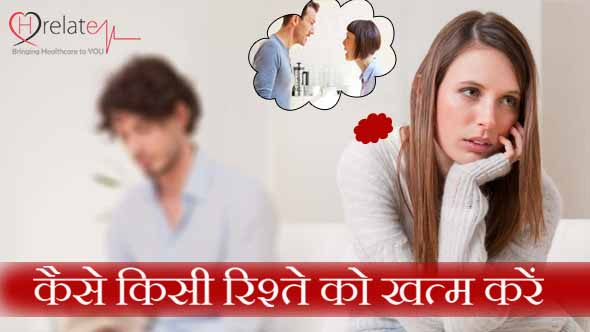 How to End a Relationship in Hindi