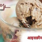 Ice Cream Recipe in Hindi