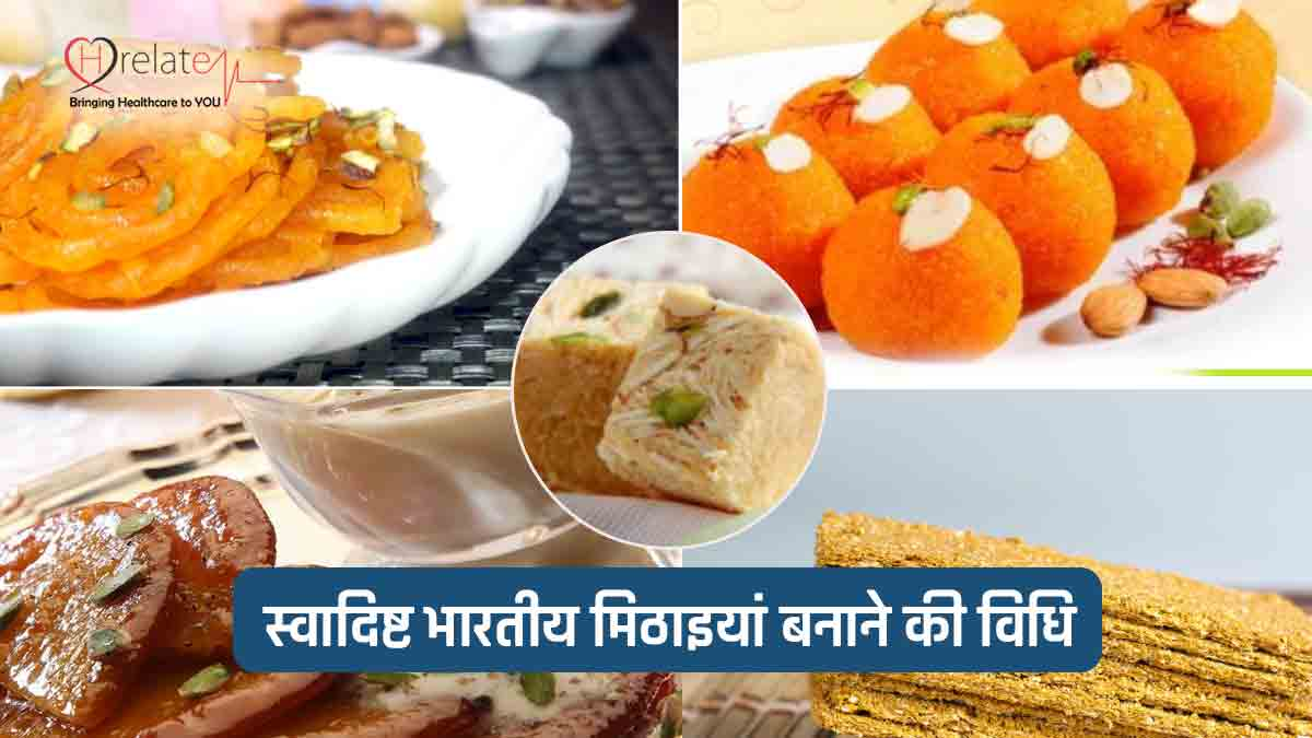 Indian Sweets Recipes in Hindi