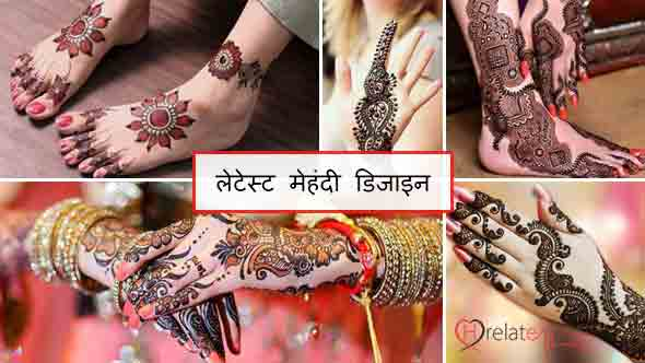 Latest Mehndi Designs in Hindi