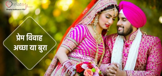 Love Marriage in Hindi