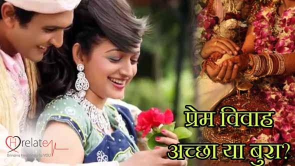 Love Marriage in Hindi