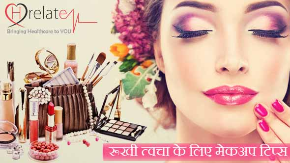Makeup Tips for Dry Skin in Hindi
