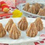 Modak Recipe in Hindi: Ganesh Chaturthi Ke Liye Misthan