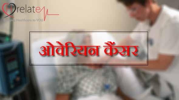 Ovarian Cancer in Hindi