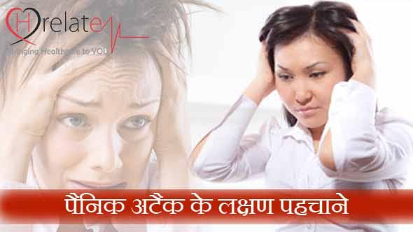 Panic Attack Symptoms in Hindi Mansik Vyakulta Ke Lakshan