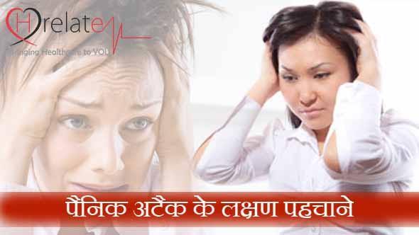 Panic Attack Symptoms in Hindi Mansik Vyakulta Ke Lakshan