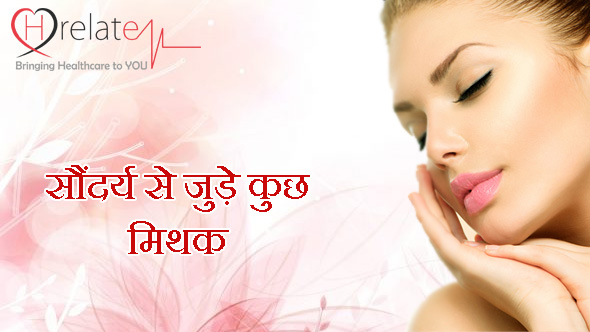 Popular Beauty Myths in Hindi