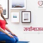 Sarvangasana in Hindi: Sharir Ko Rakhta Hai Hasht Pusht
