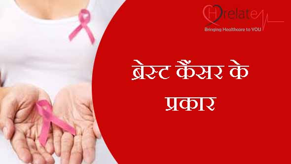 Types of Breast Cancer in Hindi