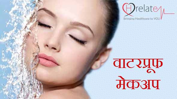 Waterproof Makeup Tips in Hindi