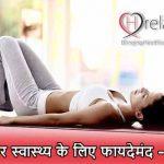 Yoga Nidra in Hindi: Sharirik aur Adhyatmik Drashti Se Labhprad