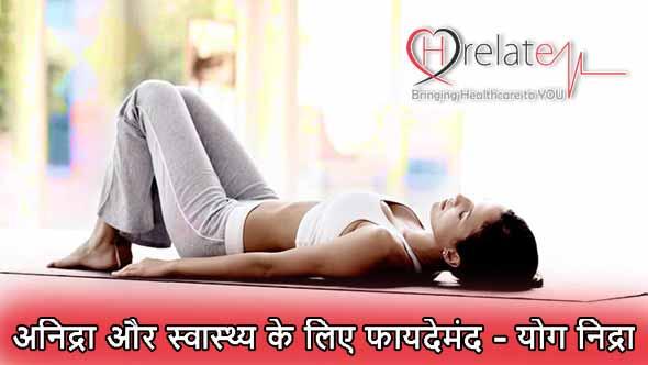 Yoga Nidra in Hindi