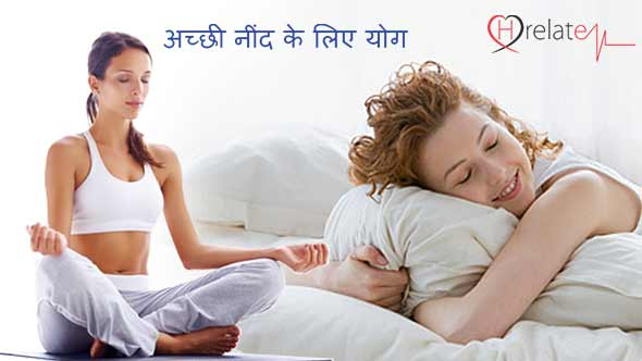 Yoga for Good Sleep in Hindi